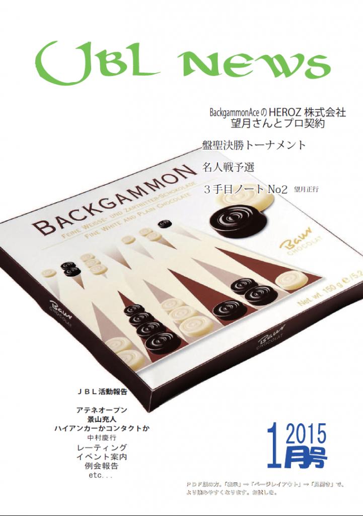 JBLNews201501