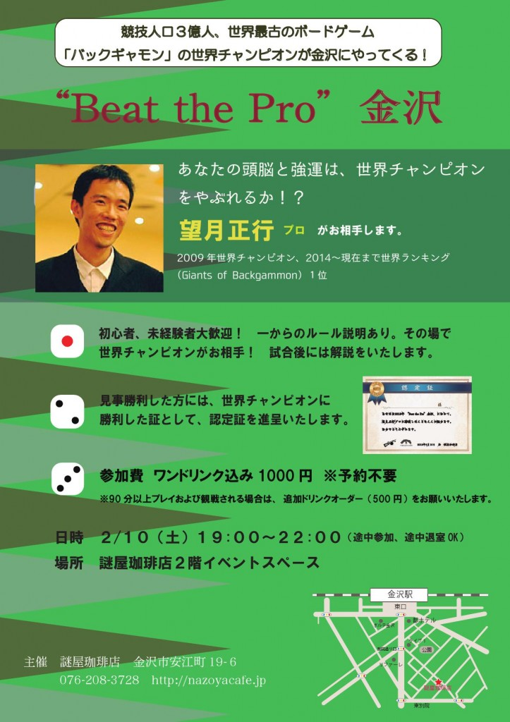 Beat the Pro 金沢チラシ_000001
