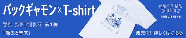 GPP Tシャツ バナー